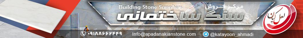 فروش سنگ ساختمان