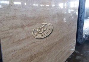 ارائه کننده تراورتن کرم دره بخاری اصل